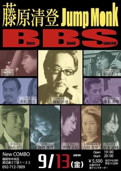 BBsのコピー.jpg