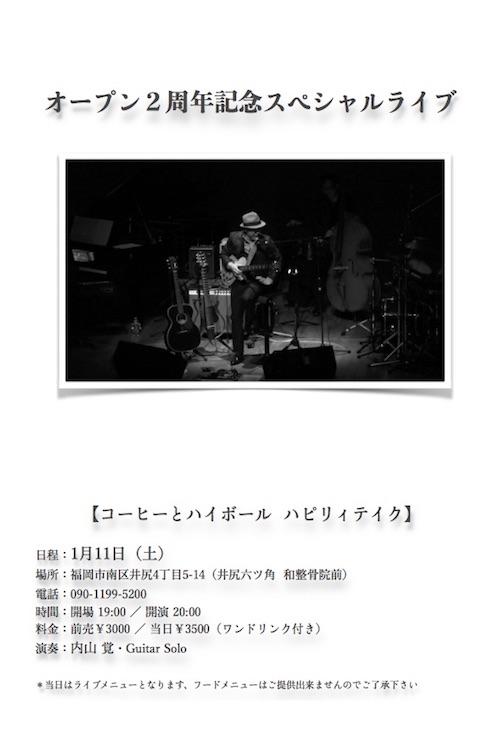 ハピリティテイク2周年記念のコピー.jpg