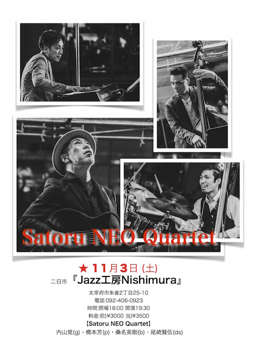 SNQJAZZ工房ニシムラ.pages.jpg