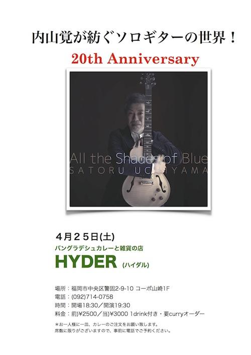 20th内山覚が紡ぐソロギターの世界のコピー.jpg