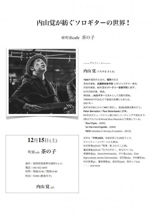茶の子.pages のコピー.jpg