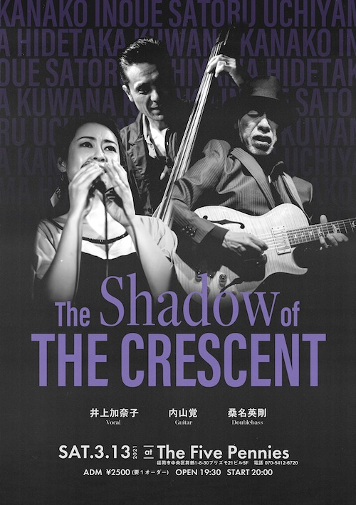 The Shadow of the Crescentのコピー.jpg