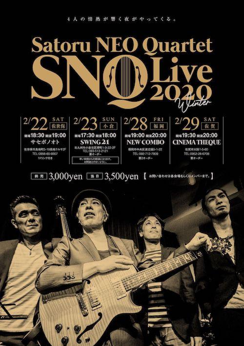 200222_snqのコピー.jpg