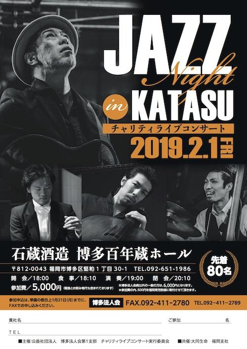 博多法人会JAZZ NIGHT in KATASU-A4チラシ-04のコピー.jpg
