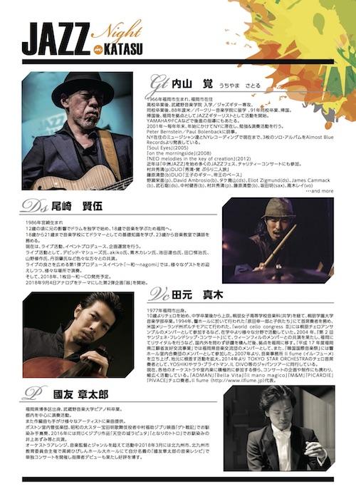 博多法人会JAZZ NIGHT in KATASU-A4裏チラシ-04のコピー.jpg